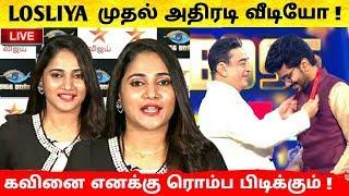 Losliya முதல் கருத்து - Losliya Interview ! Kavin ! Bigg Boss Tamil 3 !Vijay TV! Bigg Boss 3 Tamil