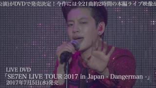 SE7EN - LIVE DVD「SE7EN LIVE TOUR 2017 in Japan - Dangerman -」トレーラー