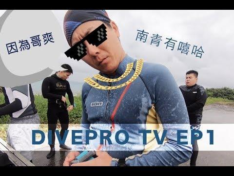 南青TV 第一集|DivePro TV