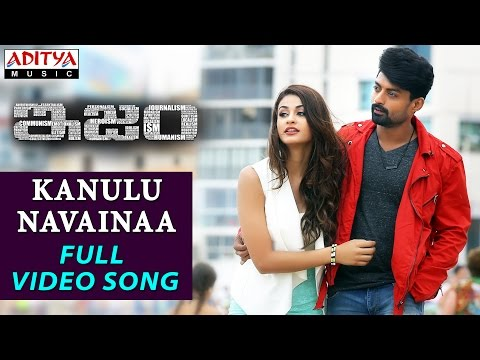Kanulu Navainaa Full Video Song || ISM...