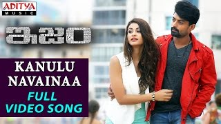 Kanulu Navainaa Full Video Song || ISM Full Video Songs || Kalyan Ram, Aditi Arya || Anup Rubens