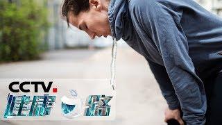 《健康之路》 20191023 解锁你的体质密码(三)| CCTV科教