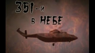 351 в небе - цикл документальных фильмов