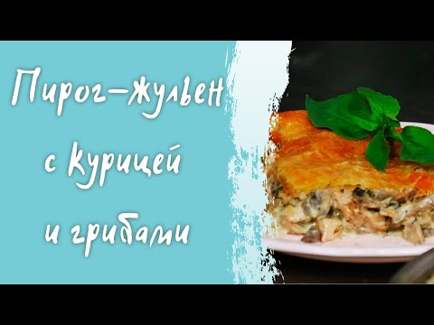 Пирог-жульен с курицей и грибами - простой пошаговый рецепт в домашних условиях