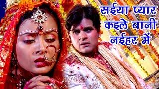 True Love | सच्चा प्यार करने वाले जरूर देखे | प्यार कइले बानी | Gunjan Singh | Bhojpuri Sad Songs