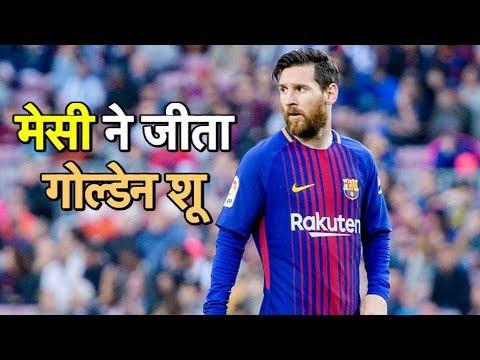 Lionel Messi Wins 5th Golden Shoe Award | Sports Tak