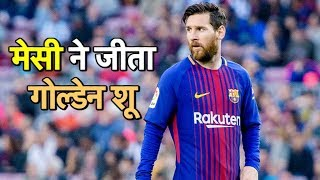 Lionel Messi Wins 5th Golden Shoe Award | Sports Tak