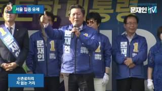 [대선특집 D-9] 문재인 후보 유세 현장-서울 집중유세 (신촌)