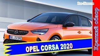 Авто обзор - OPEL Corsa 2020 – Хэтчбек Опель Корса 6 Поколения