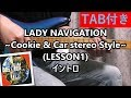 LADY NAVIGATION~Cookie & Car stereo Style~ (LESSON1) イントロ