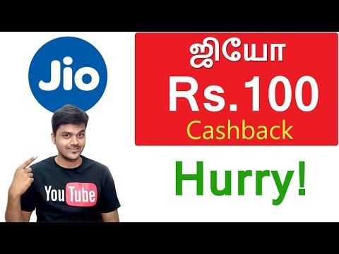 😍 🔥 Jio Rs.100 CashBack - ஜியோ சூப்பர் தள்ளுபடி | Tamil Tech