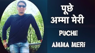 पूछे अम्मा मेरी - Puche Amma meri - By ANUJ - Cover song - Must watch !