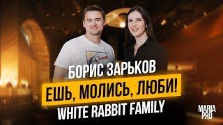 ПРО еду, каббалу и ценности в бизнесе – Борис Зарьков thumbnail