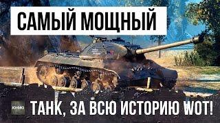 НАЙДЕН САМЫЙ МОЩНЫЙ ТАНК ЗА ВСЮ ИСТОРИЮ WORLD OF TANKS!(Подпишись ▻ http://bit.ly/1jJeGgU ИС-3, этот советский танк прорыва наводит ужас на своих одноклассников! На Деде-3..., 2017-03-03T15:35:57.000Z)