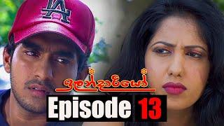 Ilandariyo - ඉලන්දාරියෝ | Episode 13 | 27 - 01 - 2021 | Siyatha TV Thumbnail