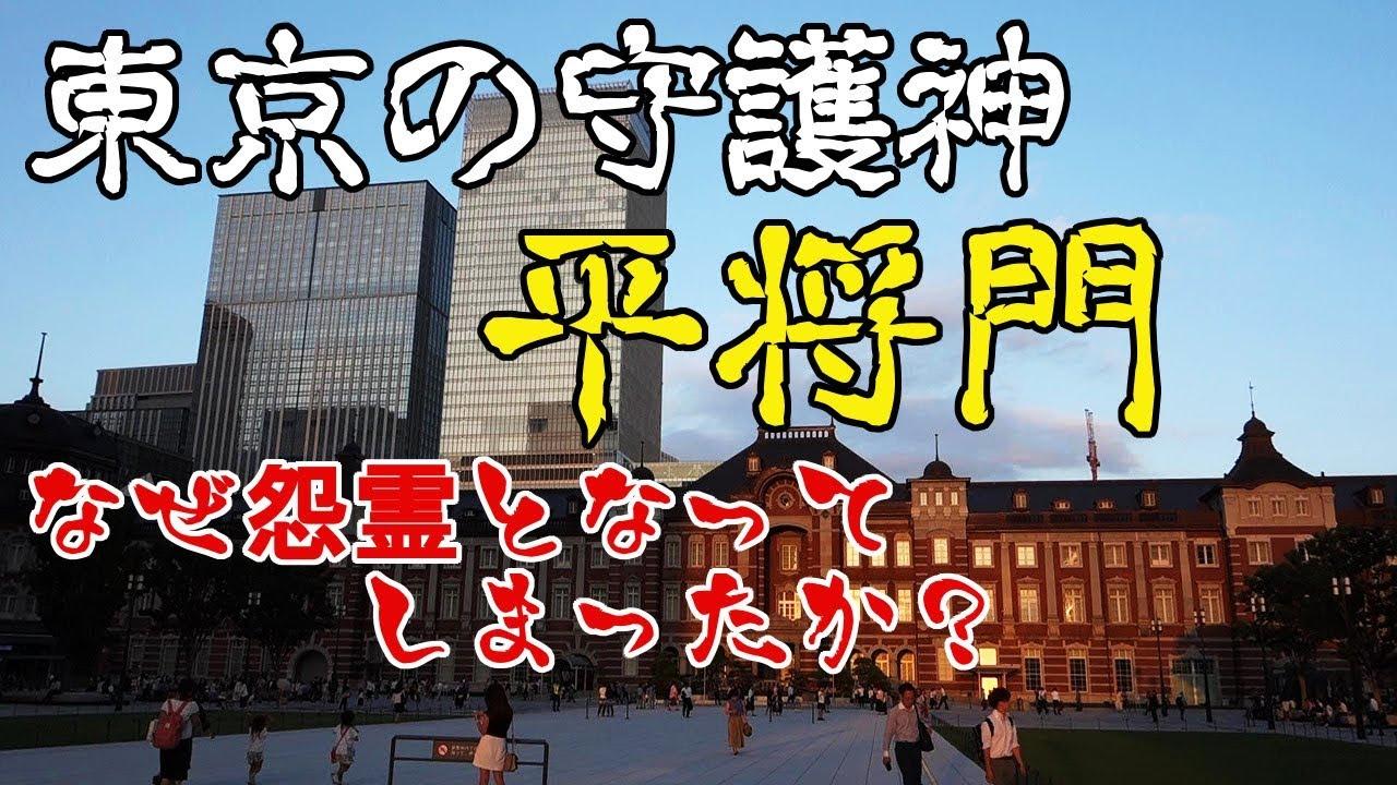 怨霊 日本 三 大