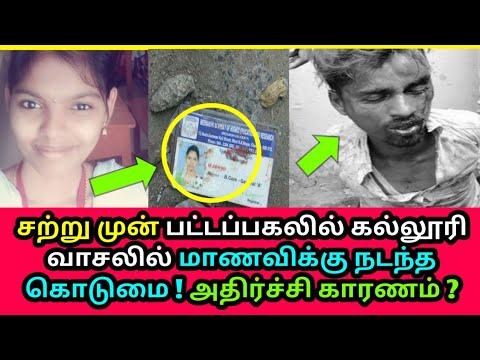 சென்னையில் நடந்த சம்பவம் ! காரணம் என்ன ? Tamil News live news flash news