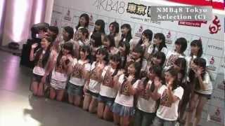 【内容】 2010年9月20日に行われたNMB48第1期生オーディションの第3次審査の様子と、2010年10月9日の『AKB48 東京秋祭り』で行われた最終合格者26名による ...