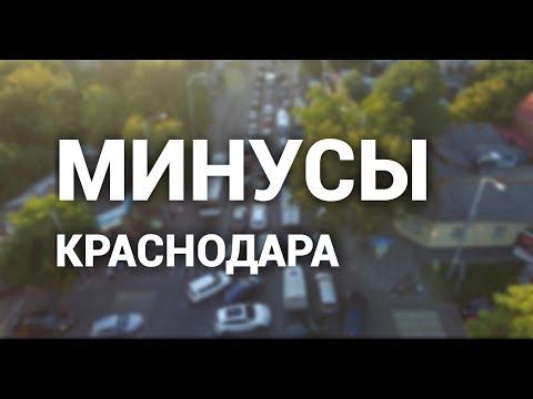 Переезд в Краснодар: Минусы (2018)