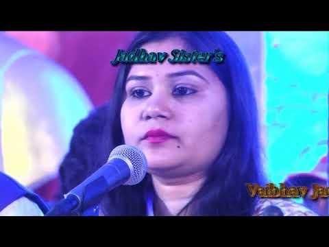 Jadhav Sisters Kinwat Na Zala Koni Bhima Wani