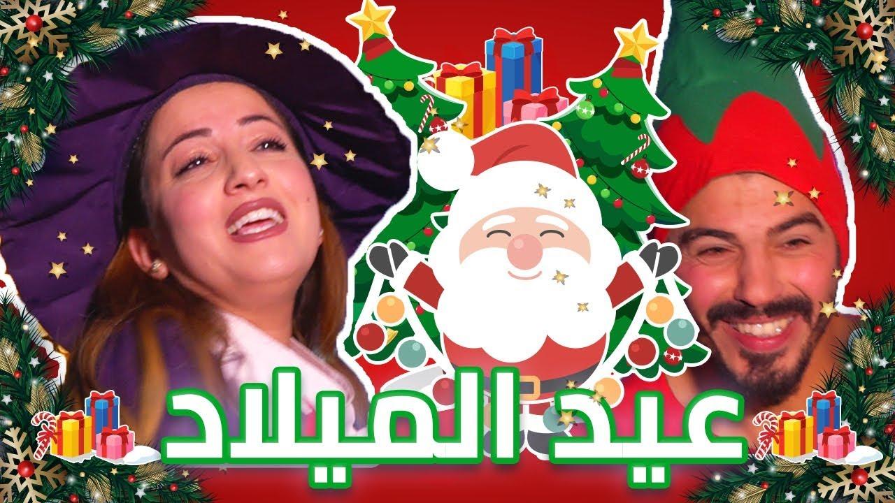 نيسانة وعبقور يا عيد الميلاد - Nissana Abkor Merry Christmas