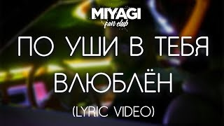 Miyagi - По уши в тебя влюблён (Lyric video)