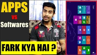 फर्क क्या है ? | Applications Vs Softwares | What are the differences ? [Hindi]