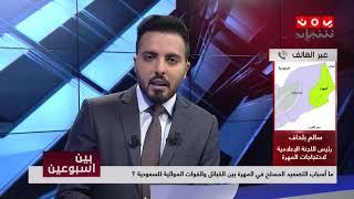 ما أسباب التصعيد المسلح في المهرة بين القبائل والقوات الموالية للسعودية ؟ | بين اسبوعين