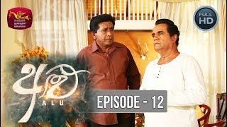 Alu - අළු | Episode -12 | 2018-05-31 | Rupavahini TeleDrama Thumbnail
