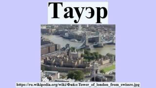 Тауэр(Тауэр Та́уэр , Лондонский Тауэр — крепость, стоящая на северном берегу Темзы, — исторический центр Лондона,..., 2016-07-21T13:58:25.000Z)