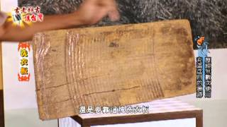 《古老朔古講台灣》洗衣板