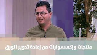 منتجات وإكسسوارات من إعادة تدوير الورق - محمد القضاة - حرف يدوية