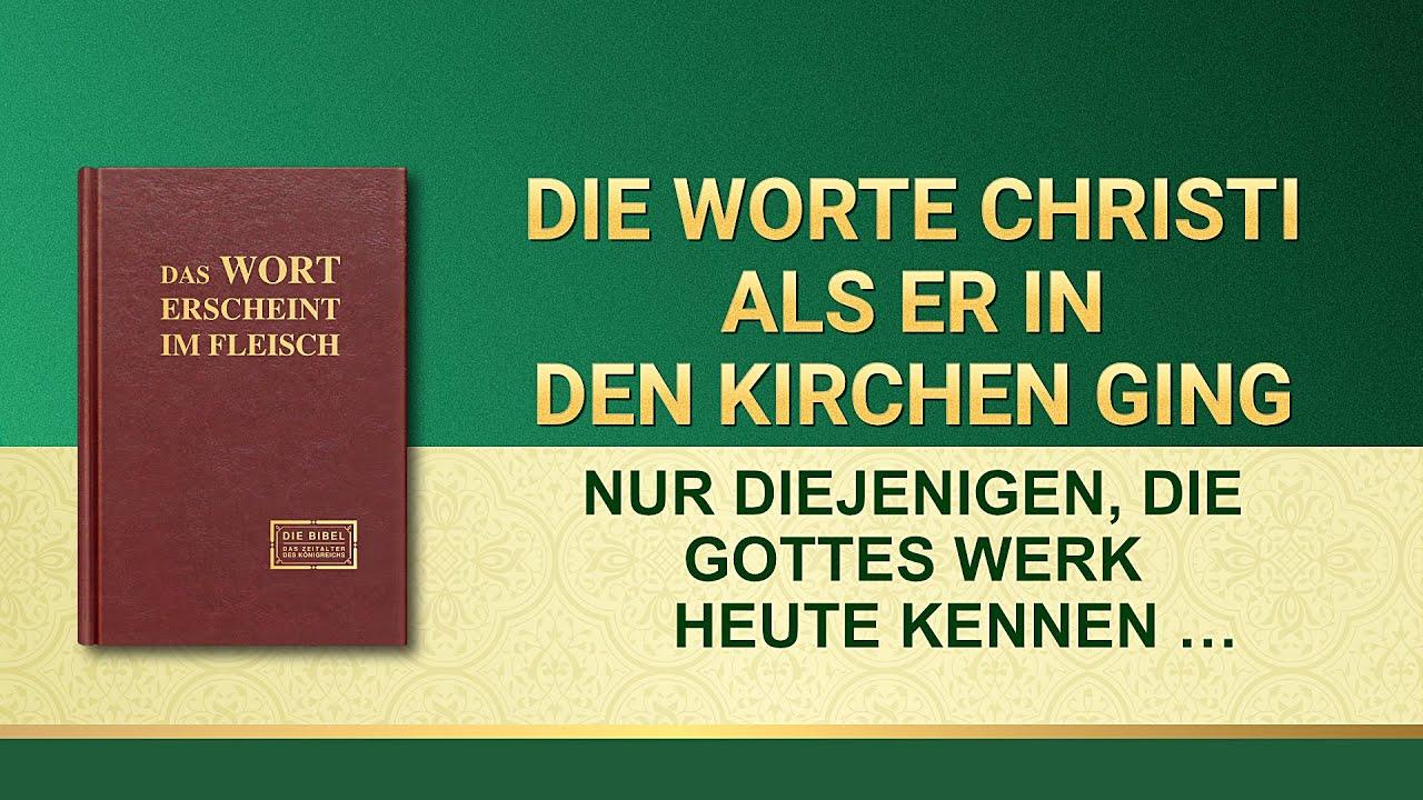 Das Wort Gottes | Nur diejenigen, die Gottes Werk heute kennen, können Gott dienen
