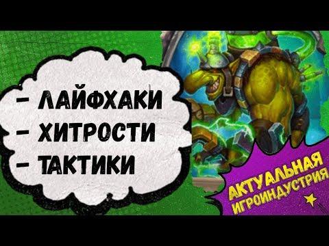Поля Сражений Hearthstone: хитрости, лайфхаки, тактики нового игрового режима!