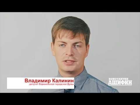 Я голосую за Константина Ашифина!