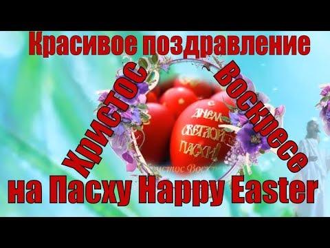 С Пасхой 2017 Душевное видео поздравление на Пасху Happy Easter to you and your family