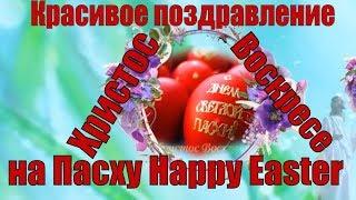 С Пасхой 2018 Душевное видео поздравление на Пасху Happy Easter to you and your family