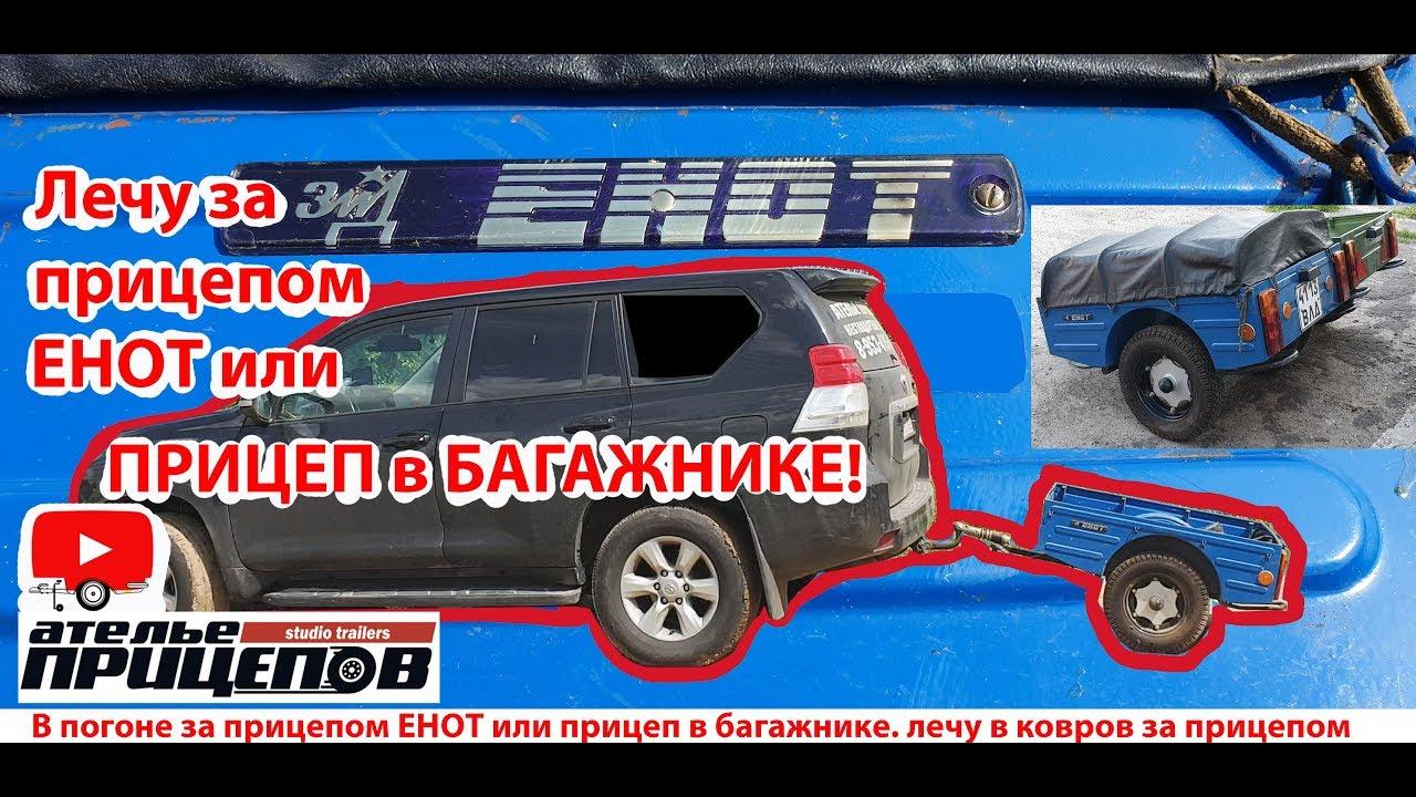 В погоне за прицепом ЕНОТ или ПРИЦЕП в багажнике! СССР, ЗИД, Автоприцеп, Ковров Прицеп для мотоцикла
