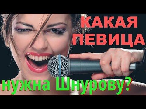 Группа Ленинград, Шнуров и девушки- Какая певица нужна Шнурову