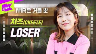 치즈 _ LOSER Live | CHEEZE _ LOS…