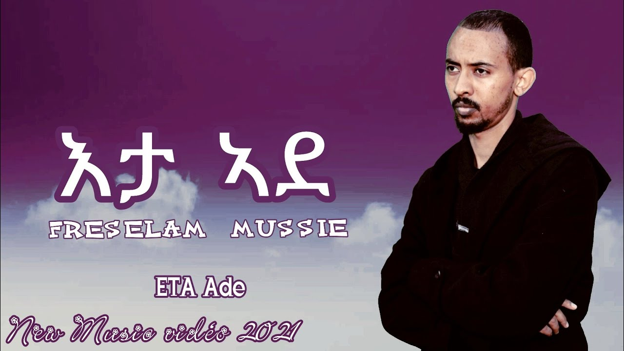 """"""" እታ ኣደ """" ETA ADE  / Freselam mussie / new music 2021"""