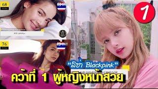 """""""ลิซ่า Blackpink"""" คว้าอันดับ 1 สาวไทยหน้าสวยของเอเชีย และสาวไทยที่ติดอันดับ 10 คน"""
