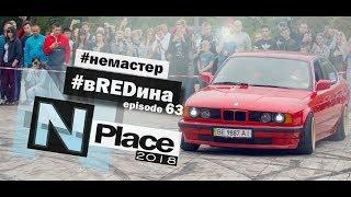 N-place 2018! Автошоу Николаев. Сплиттер по технологии! stance BMW #вREDина