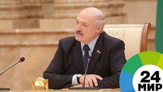 Лукашенко: Я не буду передавать власть по наследству - МИР 24