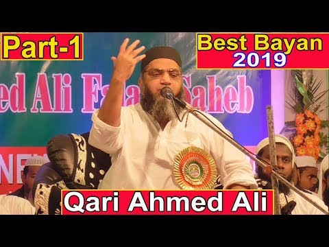 Qari Ahmed Ali New Bayan Sabra, West Bengal 7th Feb, 2019 (Part-1)