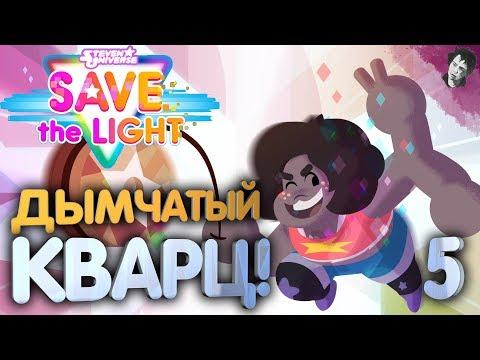 ДЫМЧАТЫЙ КВАРЦ! Steven Universe Save The Light! #5