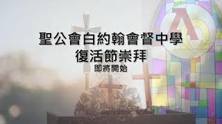 Publication Date: 2021-03-26   Video Title: 聖公會白約翰會督中學-復活節網上崇拜