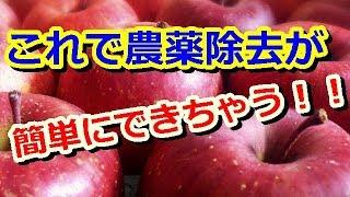 重曹で野菜や果物の農薬除去が簡単にできちゃう!!是非試してみてください! thumbnail