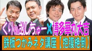 くりぃむしちゅーさんのオールナイトニッポンに博多華丸大吉さんがゲス...