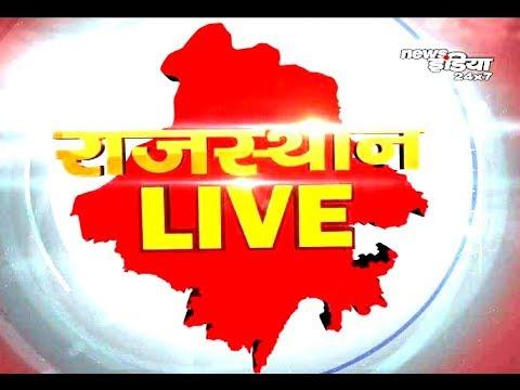 राजस्थान से आज की मुख्य खबरें || All news from Rajasthan state